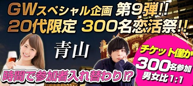 第82回 青山恋活パーティー