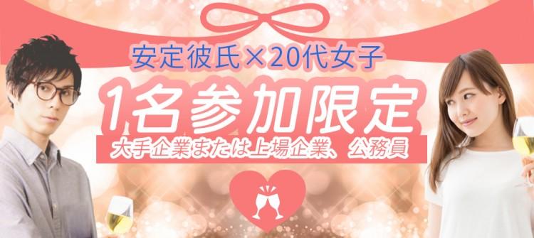 安定彼氏×20代女子@新宿