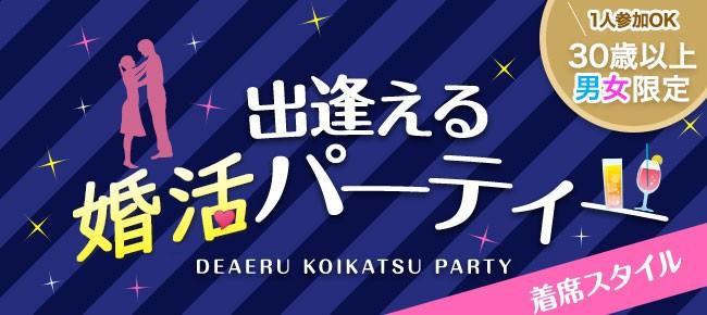 心斎橋DE大型コンパ出逢える婚活パーティー企画