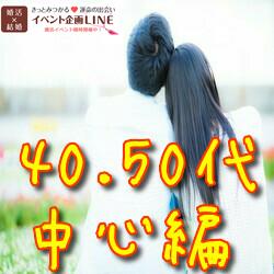 まずはお友達から!40.50代中心編