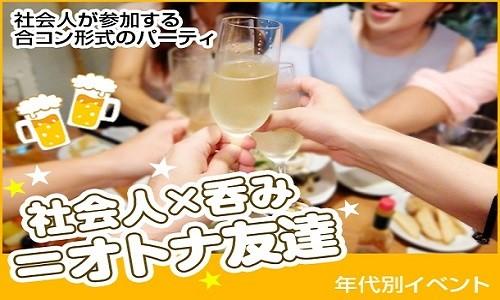 交流会【横浜】~ハマッ子大集合~