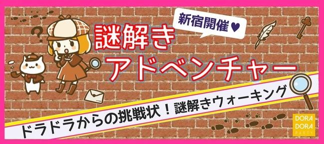 5/31 新宿 平日開催!謎解き街コン