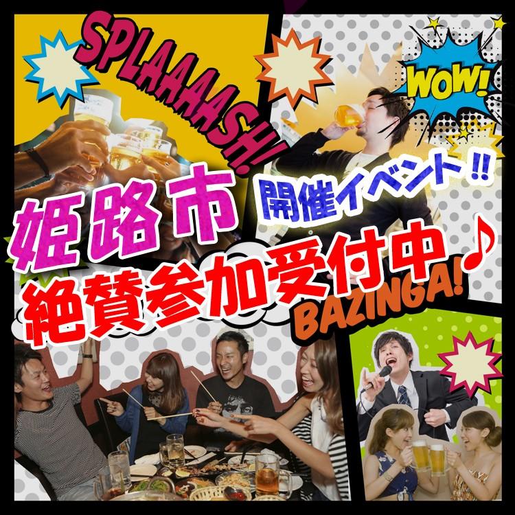 第29回 姫路コン 7周年大感謝祭!!