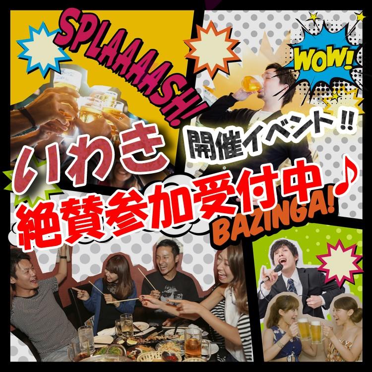 第33回 いわきコン 7周年大感謝祭!!