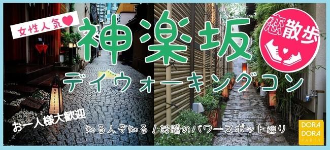 5/3 神楽坂 おしゃれな神楽坂ウォーキング街コン