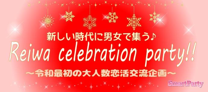 Reiwa Celebration Party!!