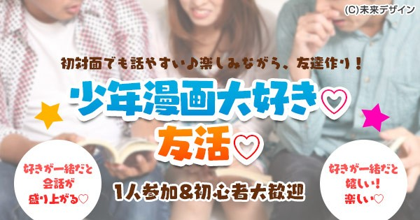 友活♡少年漫画・ジャンプコミック好き♡少人数&アットホーム
