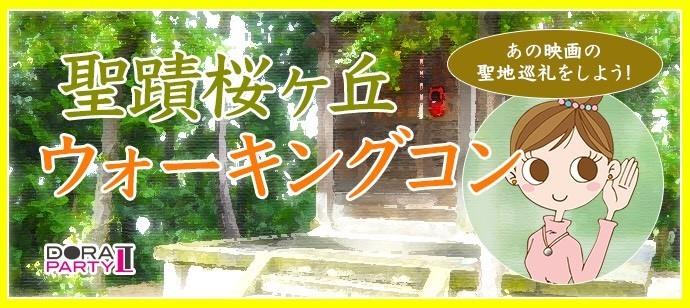 5/2 聖蹟桜ヶ丘 easyウォーキング街コン