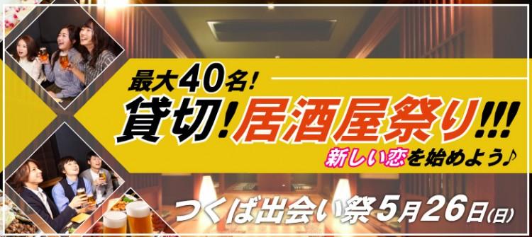 【つくば出会い祭】貸切居酒屋祭り!!!