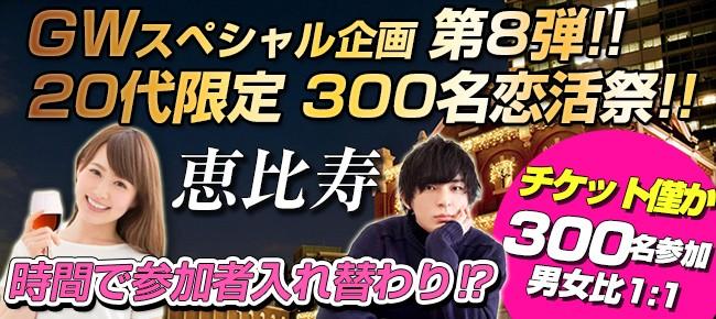 第103回 恵比寿恋活パーティー