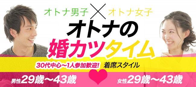 心斎橋DE大型コンパ大人の婚カツタイム企画