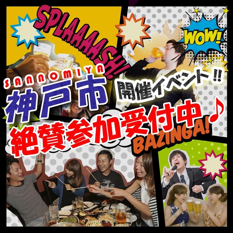 第17回 三宮コン 6周年大感謝祭!!