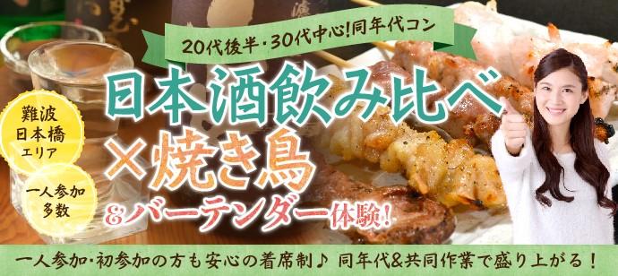 20代後半〜30代 焼き鳥×日本酒飲比べ