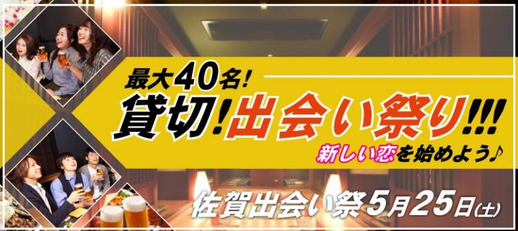 【佐賀出会い祭】貸切出会い祭り!!!