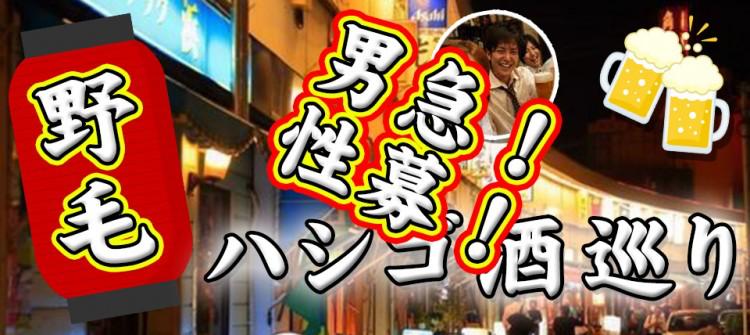 横浜野毛はしご酒コン