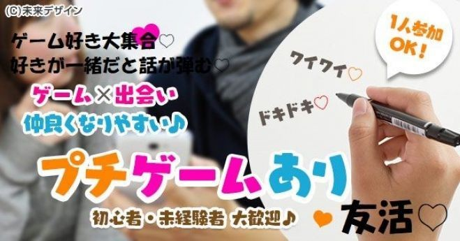 友活♡カードゲーム会♡少人数&アットホーム