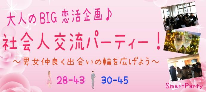 大人のBIG恋活♪社会人交流パーティー!