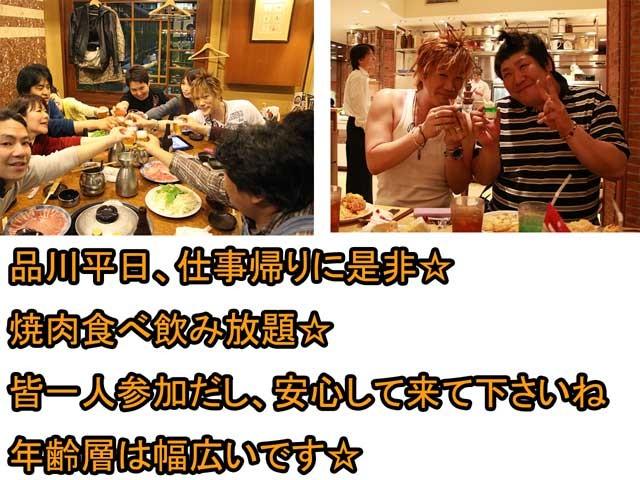 品川☆4.25(木)焼肉食べ飲み放題