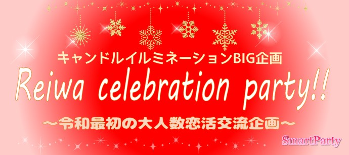 Reiwa Celebration Party!!