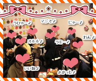 第482回 恋カフェ【青森】1人参加応援Party