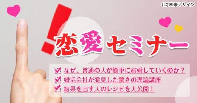 恋愛セミナー★少人数&アットホーム