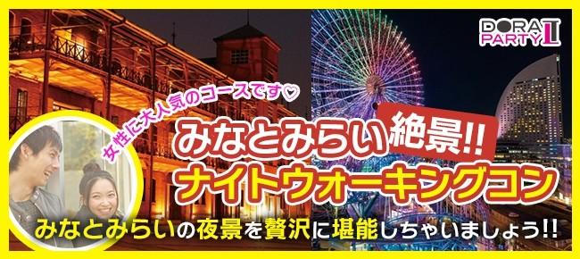 5/3 みなとみらい easyナイトウォーキング街コン