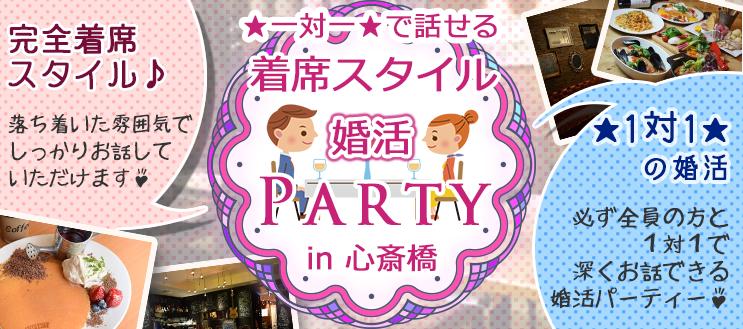 ☆一対一☆で話せる着席スタイル婚活Party