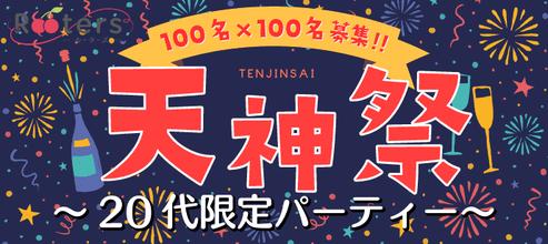 天神祭~20代限定パーティー~