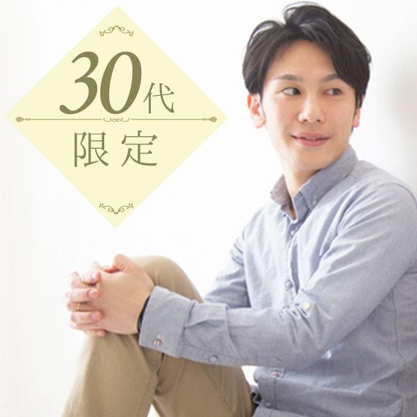30代限定個室婚活~公務員or正社員編~