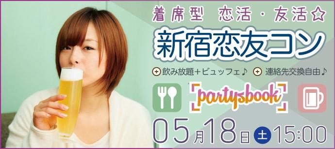 《新宿》【飲み放題+ビュッフェ付】新宿友コン