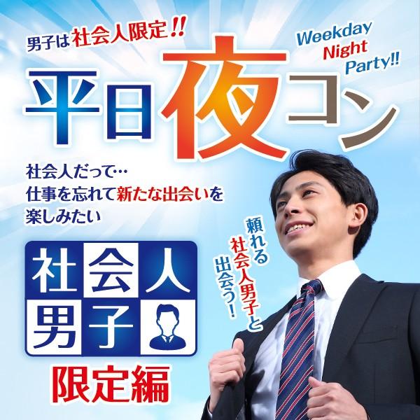 平日夜コン@松阪~社会人男子限定編~