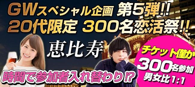 第100回 恵比寿恋活パーティー