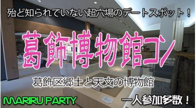 プラネタリウムが素敵♡葛飾区郷土と天文の博物館コン☆