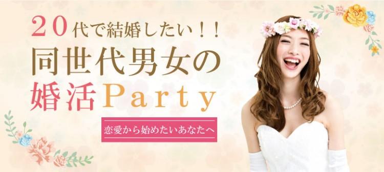 【20代限定】婚活パーティー下関