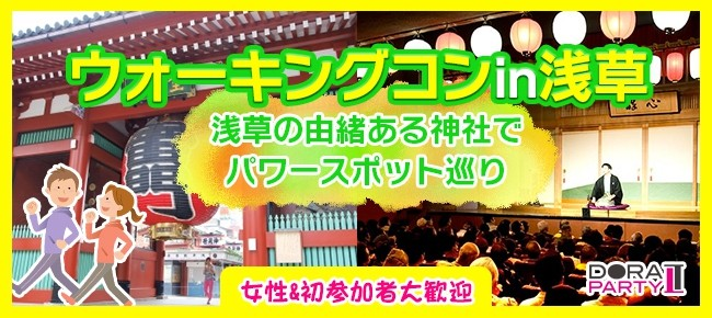 5/1 浅草 30代一人参加限定 ウォーキング街コン