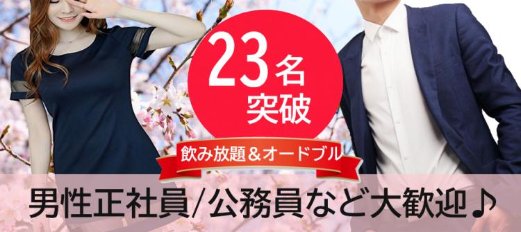 第13回 福島市で男性正社員or公務員のための婚活です♡