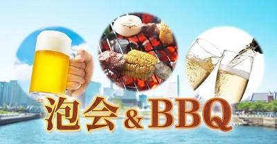 独身限定BBQワイン会&ビアガーデン