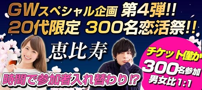 第99回 恵比寿恋活パーティー