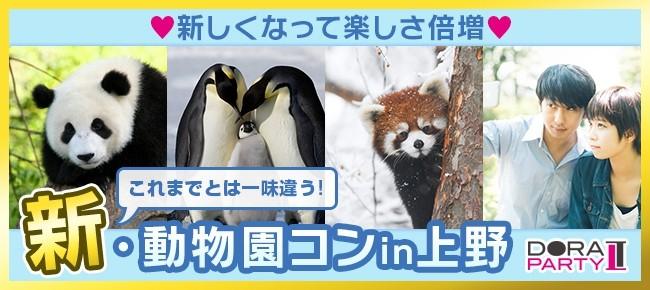 5/19 上野 20代限定!新感覚動物園街コン
