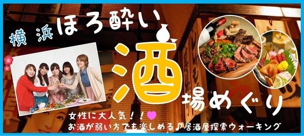 5/25 20代限定 酒場巡りウォーキング街コン