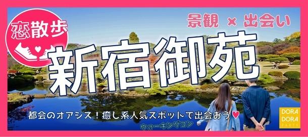 5/6 新宿 癒しの恋活ウォーキング街コン