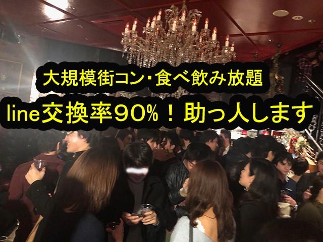 5/24(金)赤坂お洒落カフェパーティー