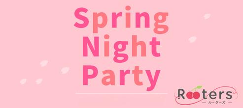 Spring Naightパーティー