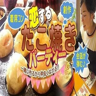 【渋谷】たこやきパーティー