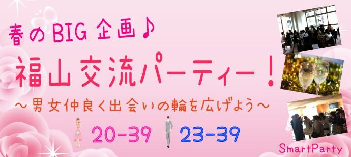 春の出会い応援企画♪福山交流パーティー!