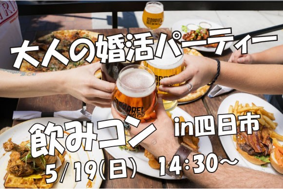ZEROの大人の婚活パーティー『飲みコン』in四日市