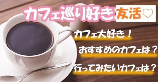友活♡カフェ好き♡少人数&アットホーム