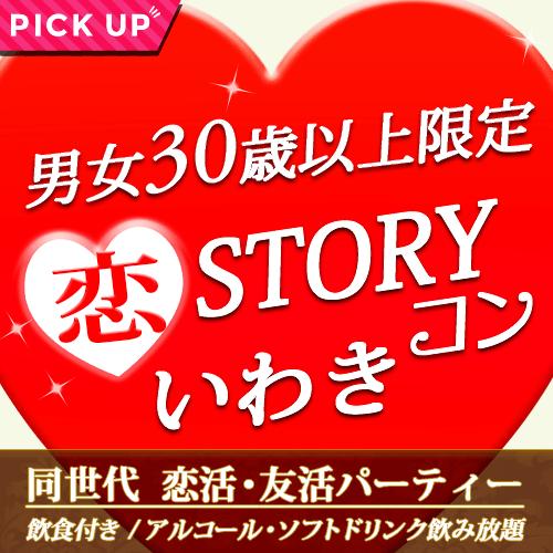 30歳以上限定 恋STORYコンいわき