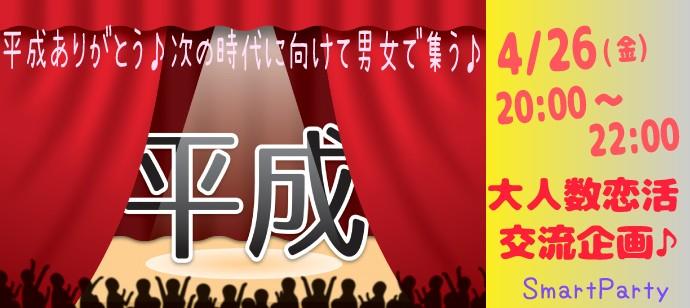 平成最後のBIG恋活交流パーティー