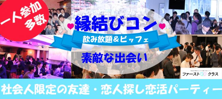 第57回 【新感覚】婚活、恋活ディナーパーティー@青森市